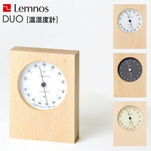 【着後レビューで今治タオル他】 Lemnos レムノス 「 DUO 温湿度計 」温度計 湿度計 風邪対策 インフルエンザ対策 湿度 かわいい おしゃれ コンパクト ミニ 小さい アナログ 木 北欧 ナチュラル