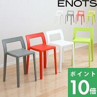 ENOTS<エノッツ>ミニマルチェアホワイトグレーオレンジグリーンインテリアイス椅子おしゃれシンプル【I'MD/IMD/アイムディー】