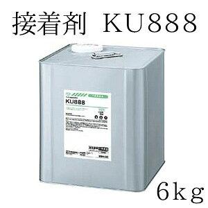 タカショー 透水性人工芝固定用部材 「接着剤 KU888」 6kg 約10m分 芝生/グリーン/マット/ロール 専用接着剤