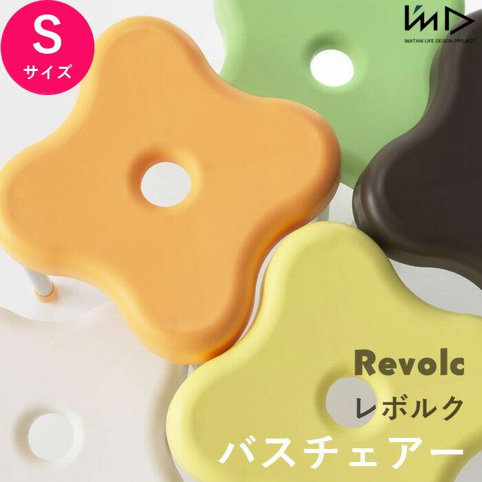【着後レビューで今治タオル他】 Revolc レボルク バスチェアー S I'MD IMD RETTO アイムディー 岩谷マテリアル 風呂いす 風呂椅子 バスチェア シャワーチェア おしゃれ デザイナーズ
