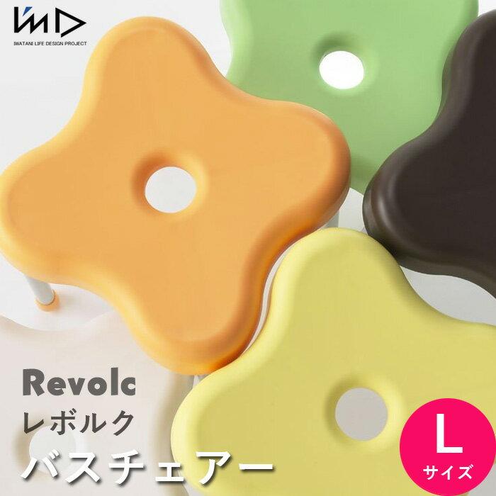 【着後レビューで今治タオル他】 Revolc レボルク バスチェアー L I'MD IMD RETTO アイムディー 岩谷マテリアル 風呂いす 風呂椅子 バスチェア シャワーチェア おしゃれ デザイナーズ