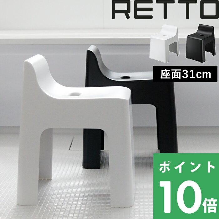 【着後レビューで選べる特典】 RETTO レットー ハイチェア [ブラック/ホワイト] I'MD IMD RETTO アイムディー 岩谷マテリアル イワタニ 風呂いす 風呂椅子 バスチェア シャワーチェア おしゃれ デザイナーズ ホテルライク 座面が高い