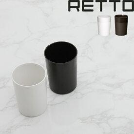 RETTO レットー タンブラー [ホワイト/ブラウン] 揃えると洗面所がホテルライクに! I'MD IMD RETTO アイムディー 岩谷マテリアル イワタニ コップ うがい 歯磨き 浴室 洗面 パウダールーム おしゃれ