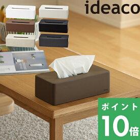ideaco / イデアコ 「 bar grande ( バーグランデ )」 ティッシュ ケース カバー ボックス ペーパー シンプル デザイン ホワイト/サンドホワイト/ブラウン/ブラック/ストーンサンドホワイト/ストーンサンドブラック デザイン雑貨 リビング おしゃれ