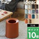 ideaco イデアコ「TUBELOR HOMME チューブラーオム」 ゴミ袋が見えない ごみ箱 ゴミ箱 ホワイト/ブラック/ブラウン/ブルー/ネイビー/グレー くずかご ダストBOX ダストボックス