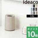 イデアコ【 mini TUBELOR(ミニチューブラー) 】 ideaco 卓上 ゴミ箱 おしゃれ 見えない シンプル ホワイト ブラック …