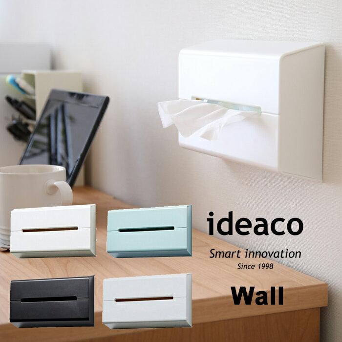 ideaco「Wall(ウォール)」ティッシュケース ティッシュカバー ティッシュボックス イデアコ おしゃれ 壁掛け 北欧 収納 ホルダー ディスペンサー ティッシュペーパー デザイン雑貨 シンプル