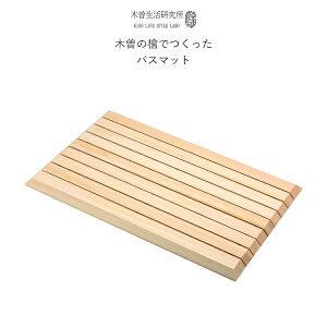 木曽生活研究所「木曽の檜でつくったバスマット」KLSL-0003バスマット檜ひのきヒノキシリコン抗菌殺菌木曽檜高品質木曽五木日本製
