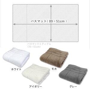 マイクロコットンバスマット綿100%超長綿両面パイル地ホワイトアイボリーモカ51×89cm