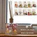 ルームフレグランス ROSY RINGS(ロージーリングス) 「ボタニカルリードディフューザー」 BOTANICAL REED DIFFUSERS 全14種 芳...