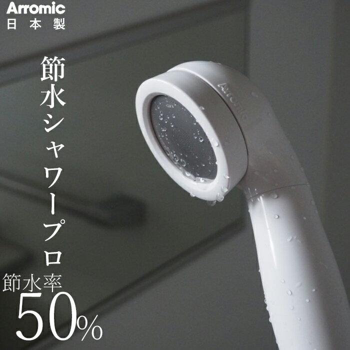 【着後レビューで今治タオル他】アラミック Arromic 「節水シャワープロ」 ST-A3B 節水 シャワーヘッド 増圧 水圧アップ 節水効果最大50% 取付け簡単 日本製 省エネ エコ 【ギフト/プレゼントに】