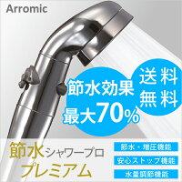 アラミックArromic節水シャワープロ・プレミアムST-X3B節水シャワーヘッド節水効果最大70%取付け簡単