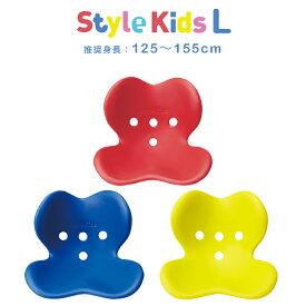 【着後レビューで今治タオル他】 Style Kids L スタイルキッズ L 推奨身長:125-155cmお子様用 キッズ 子ども用 カイロプラクティック 姿勢ケア 座り姿勢 姿勢維持 S字カーブ 矯正 背筋 勉強 運動 MTG BS-KL1941F
