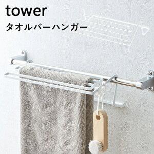towerタワー「タオルバーハンガー」<ホワイトブラック>03313/03314雑貨収納山崎実業YAMAZAKI