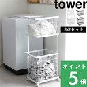 洗濯かご+ワゴン3点セット「ランドリーワゴン+バスケット タワー M/L」tower3351 3352 ホワイト ブラック 白黒 モノ…