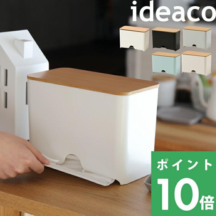 【着後レビューで選べる特典】ideaco/イデアコ 「Mask Dispenser60( マスクディスペンサー )」マスクケース 容器 マスク入れ ボックス BOX ディスペンサーマスク 使い捨てマスク 紙マスク 収納 おしゃれ 木目調 北欧 ナチュラル シンプル 省スペース ホワイト