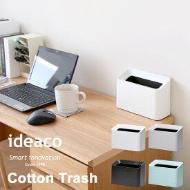 ideaco イデアコ「Tubelor Cotton Trash(チューブラーコットントラッシュ)」 無地タイプ ゴミ袋が見えない ごみ箱 ゴミ箱 くずかご ダストボックス おしゃれ デザイン雑貨 洗面所 サニタリー 角型