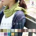【2枚購入+着後レビューで選べる特典】 ORIM オリム [Towel Muffler タオルマフラー] 全34色 [B] 今治タオル マフラータオル ストール スカーフ 綿100% コットン ガーゼ