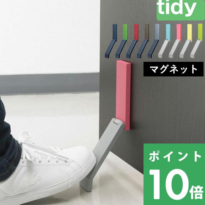 【着後レビューで今治タオル他】 tidy ティディ DoorStop ドアストップ ドアストッパー ドア固定 ドア止め 扉 玄関 マグネット 磁石 ラバー 生活雑貨 便利グッズ 便利アイテム アイディア シンプル おしゃれ 簡単 賃貸