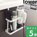 ドライヤー&ヘアーアイロンスタンド タワー tower 02284 02285 ホワイト ブラック ドライヤー スタンド ホルダー ヘ…