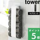 タオル掛け 「マグネットタオルホルダー タワー 」 tower 3617 3618 ホワイト ブラック タオル ラック 収納 ストッカ…