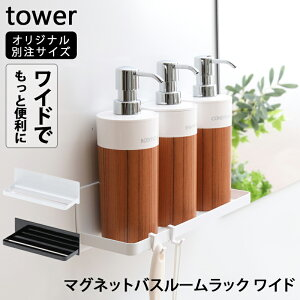towerタワー「マグネットバスルームラックワイド」ホワイト/ブラック山崎実業YAMAZAKI
