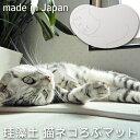 ネコが大好きな珪藻土の猫用マット なのらぼ「 猫ネコろぶマット 」日本製 ねころぶマット 寝転ぶマット 猫ろぶマット…