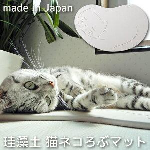 【着後レビューでアイススプーン】ネコが大好きな珪藻土の猫用マット なのらぼ「 猫ネコろぶマット 」ノンアスベスト 日本製 ねころぶマット 猫 ねこ 珪藻土 ネコ マット 猫・ネコろぶマ