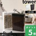 「 1合分別冷蔵庫用米びつ タワー 」tower 3760 3761 ホワイト ブラック 米びつ 米櫃 こめびつ ライスストッカー ライスボックス 冷蔵庫 ドアポケット 野菜室 コンパクト 小さい ス