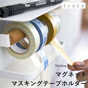 「 マグネットマスキングテープホルダー トスカ 」 tosca 3873 ホワイト マスキングテープ マスキング テープ mt カッター テープカッター 白 木目 木製 壁 磁石 収納 シンプル おしゃれ 北欧 ウ