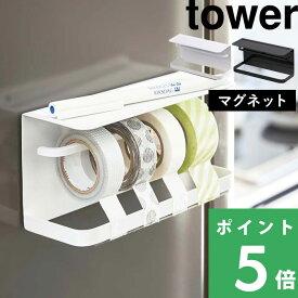 「 マグネットマスキングテープホルダー タワー 」 tower 3903 3904 ホワイト マスキングテープ マスキング テープ mt カッター テープカッター 白 木目 木製 壁 磁石 収納 シンプル おしゃれ 北欧 ウッド 山崎実業 YAMAZAKI