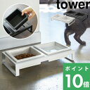 「 ペットフードボウルスタンドセット タワー 」tower フードボール フードテーブル エサ台 スタンド テーブル 食器台…