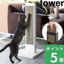 「 猫の爪とぎスタンド タワー 」tower 爪とぎ 爪磨き つめとぎ 段ボール ケース トレー ねこ 猫用 ペット用品 縦型 …
