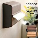 ideaco「Wall PT wood ( ウォール ペーパータオル ウッド )」 ティッシュケース ペーパータオルケース ペーパータオル…