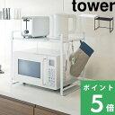 レンジラック 「 伸縮レンジラック タワー 」tower キッチンラック 収納 ラック 収納ラック レンジ台 電子レンジ 調理…