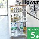 キッチンワゴン 「 ハンドル付き スリムワゴン タワー 」tower 収納 隙間 ワゴン ラック 収納ラック 隙間ラック 隙間…