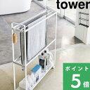 ランドリー収納「 収納付きバスタオルハンガー 」tower タワー ランドリー 洗面所 キャスター付き タオル バスマット …
