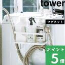 tower ランドリーラック 「 ホースホルダー付き洗濯機横マグネットラック タワー 」ラック ランドリー 洗面所 洗濯機 …