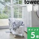 ランドリーワゴン「 ランドリーバスケット キャスター付き 」tower タワー ランドリーラック 洗濯かご 洗濯カゴ 脱衣…