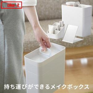 ライクイット 【 持ち運びができるメイクボックス 】 like-it 化粧箱 化粧 メイク メイクボックス コスメボックス BOX ボックス バニティケース バニティバッグ セット ミラー 鏡付き 持ち運び