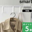 山崎実業 【 ドアハンガー スマート 5個組 】 smart ドアフック 収納 カバン バッグ コート 壁面収納 フック 扉 ドア …