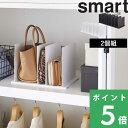 山崎実業 【 バッグ収納スタンド スマート 2個組 】 smart バッグ 収納スタンド スタンド 立てる 収納 鞄 型崩れ防止 …