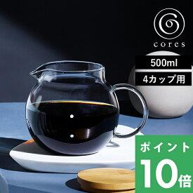 【着後レビューで今治タオル他】 cores コレス 「 CLEAR GLASS SERVER クリアガラスサーバー 」500ml 4カップ用 C514 コーヒーサーバー コーヒーポット ティーポット ドリップ ドリッパー コーヒー 珈琲 竹 素材 耐熱 デザイン おしゃれ インテリア 雑貨