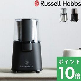 【着後レビューで選べる特典】 Russell Hobbs ラッセルホブス 「 Coffee Grinder コーヒーグラインダー 」 7660JP 7660JP-BK 電動コーヒーミル コーヒー豆 ドリップコーヒー 挽きたて 調理家電 カフェ シンプル デザイン おしゃれ インテリア 雑貨
