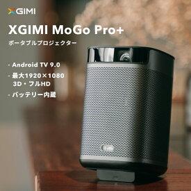 【着後レビューで選べる特典】 「XGIMI MoGo Pro+」 XK13S ポータブルプロジェクター モバイルプロジェクター ホームシアター 持ち運び バッテリー内蔵 フルハイビジョン フルHD Harman Kardon キャスト機能 Android TV オートフォーカス LED 生活 家電 インテリア