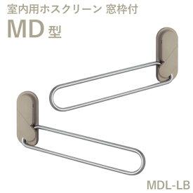 ホスクリーン室内用 「MD型 MDL-LB(296mm)」 左右1組セット 窓枠取付けタイプ 室内用物干し金具 川口技研