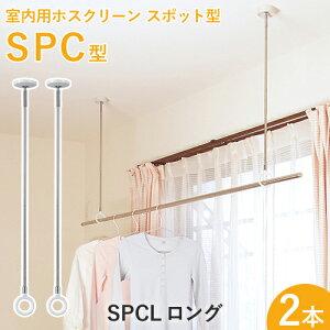 洗濯物干し金具 ホスクリーン 「SPC型 ロング (SPCL)」 【2本セット】 調整範囲:660-750-840mm ホワイト/ベージュ 室内用・スポット型 薄型スタイリッシュ ハンガー掛けに/物干し竿にも