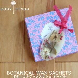 ROSYRINGS(ロージーリングス)「ボタニカルワックスサシェオーバル」2個入BOTANICALWAXSACHETS全8種芳香アロマフレグランス香りおしゃれ高級感