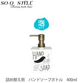 ディスペンサー <ハンドソープ用 400ml> 「Doodle 角型 泡タイプ」ドゥードゥル ドゥードル 泡で出てくる 詰め替えボトル ディスペンサー ソープボトル イラスト 手書き風 おしゃれ 日本製
