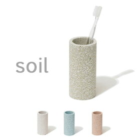 soil(ソイル) トゥースブラシスタンド 珪藻土 歯ブラシスタンド 歯ブラシ立て 歯ブラシ ハブラシ はぶらし スタンド 立て 吸水 速乾 吸湿 SOIL そいる 日本製 国産珪藻土 雑貨 収納 珪藻土雑貨【ギフト/プレゼントに】